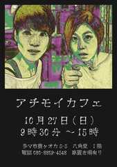 achimoi20191027-1-2-01.jpg