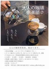 coffeeclub20190728-3-01-0e1ae.jpg