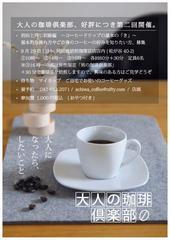 coffeeclub20190929-01-96cf5.jpg