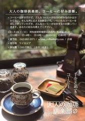 coffeeclub20191124-01.jpg
