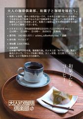 coffeeclub20200308-3-01s.jpg